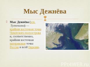 Мыс Дежнёва Мыс Дежнёва (эск. Тугнехалха)— крайняя восточная точка Чукотск