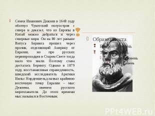 Семен Иванович Дежнев в 1648 году обогнул Чукотский полуостров с севера и доказа