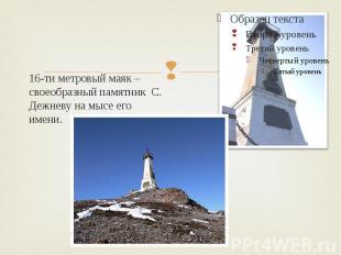16-ти метровый маяк –своеобразный памятник С. Дежневу на мысе его имени.