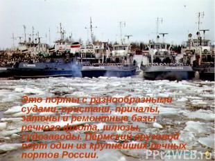 Это порты с разнообразными судами, пристани, причалы, затоны и ремонтные базы ре