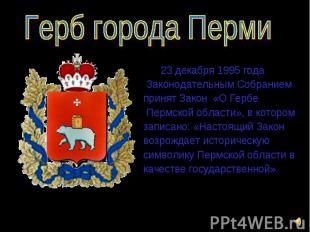23 декабря 1995 года 23 декабря 1995 года Законодательным Собранием принят Закон