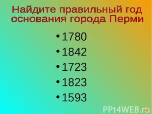 1780 1780 1842 1723 1823 1593