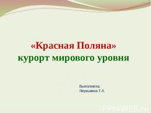 «Красная Поляна» курорт мирового уровня