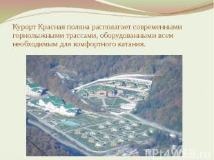 Курорт Красная поляна располагает современными горнолыжными трассами, оборудован
