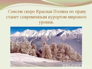 Совсем скоро Красная Поляна по праву станет современным курортом мирового уровня