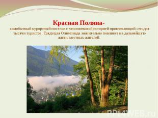 Красная Поляна- самобытный курортный поселок с многовековой историей привлекающи