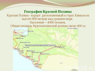 География Красной Поляны Красная Поляна - курорт расположенный в горах Кав