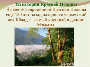 Из истории Красной Поляны На месте современной Красной Поляны ещё 130 лет назад