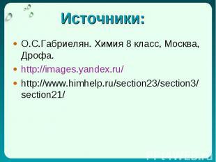 Источники: О.С.Габриелян. Химия 8 класс, Москва, Дрофа. http://images.yandex.ru/