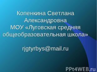 Копенкина Светлана Александровна МОУ «Луговская средняя общеобразовательная школ