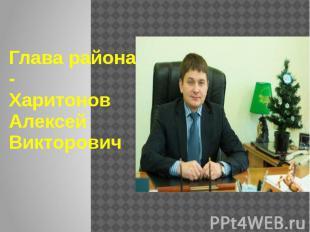 Глава района - Харитонов Алексей Викторович