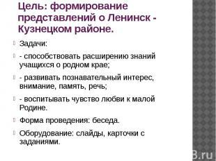Цель: формирование представлений о Ленинск - Кузнецком районе. Задачи: - способс