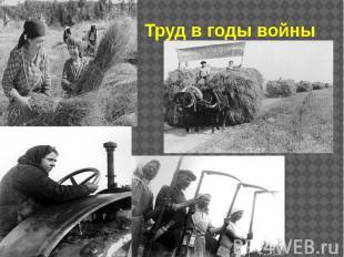 Труд в годы войны