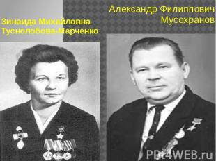 Зинаида Михайловна Туснолобова-Марченко Александр Филиппович Мусохранов