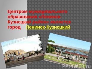 Центром муниципального образования «Ленинск-Кузнецкий район» является город&nbsp