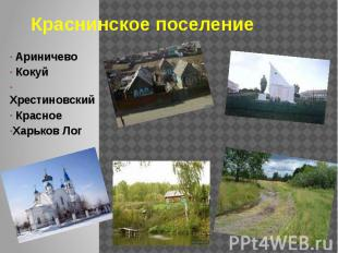Краснинское поселение Ариничево Кокуй Хрестиновский Красное Харьков Лог