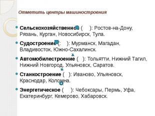 Отметить центры машиностроения Сельскохозяйственное ( ): Ростов-на-Дону, Рязань,
