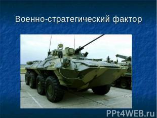 Военно-стратегический фактор