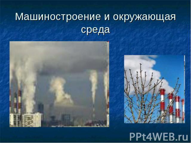 Машиностроение и окружающая среда