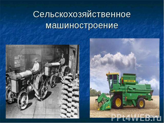 Сельскохозяйственное машиностроение