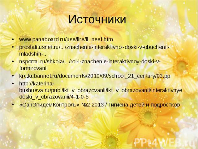 Источники www.panaboard.ru/use/lire/il_neef.htm prostatitusnet.ru/.../znachenie-interaktivnoi-doski-v-obuchenii-mladshih-.. nsportal.ru/shkola/.../rol-i-znachenie-interaktivnoy-doski-v-formirovanii krc.kubannet.ru/documents/2010/09/school_21_century…