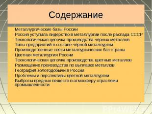 Металлургические базы России Металлургические базы России Россия уступила лидерс