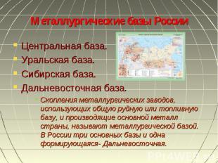 Центральная база. Центральная база. Уральская база. Сибирская база. Дальневосточ