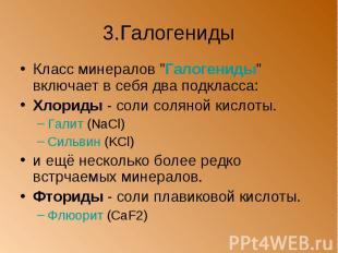 """3.Галогениды Класс минералов """"Галогениды"""" включает в себя два подкласс"""