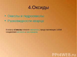 4.Оксиды Окислы и гидроокислы Разновидности кварца