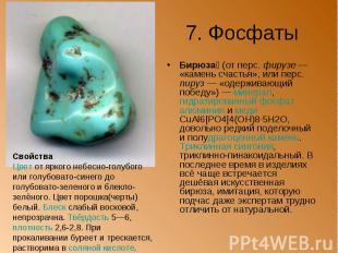 7. Фосфаты Бирюза (от перс. фирузе— «камень счастья», или перс. пируз&nbsp
