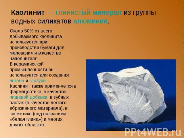 Каолинит — глинистый минерал из группы водных силикатов алюминия.