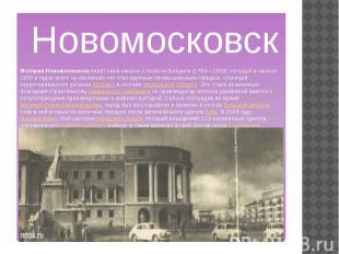 Новомосковск История Новомосковска берёт своё начало с посёлка Бобрики (1765—193