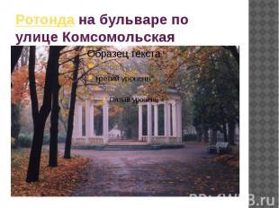 Ротонда на бульваре по улице Комсомольская