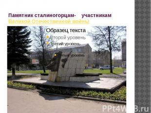 Памятник сталиногорцам- участникам Великой Отечественной войны