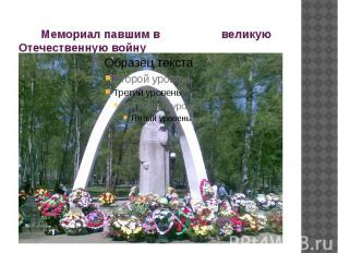 Мемориал павшим в великую Отечественную войну