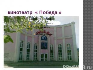 кинотеатр « Победа »