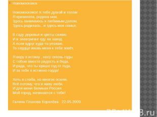 Новомосковск Новомосковск! К тебе душой и телом Я прикипела, родина моя. Здесь з