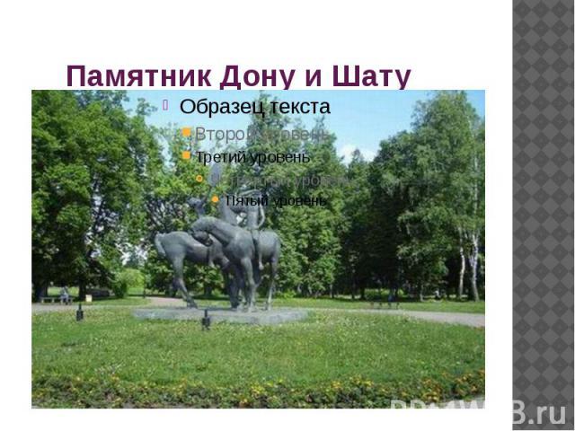 Памятник Дону и Шату