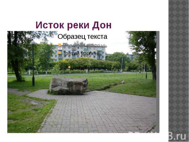 Исток реки Дон