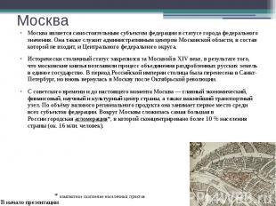 Москва Москва является самостоятельнымсубъектом федерациив статусе&n