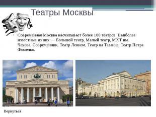 Театры Москвы Современная Москва насчитывает более 100 театров. Наиболее известн