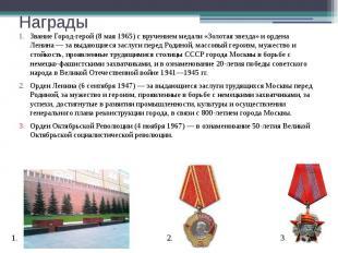 Награды ЗваниеГород-герой(8 мая1965) с вручениеммедали «
