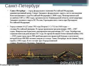 Санкт-Петербург Санкт-Петербург —город федерального значенияРоссийск