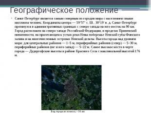 Географическое положение Санкт-Петербург является самым северным из городов мира