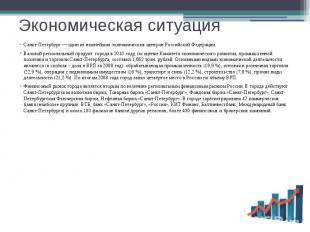 Экономическая ситуация Санкт-Петербург — один из важнейших экономических центров