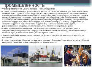 Промышленность Основа промышленности Санкт-Петербурга — тяжёлая индустрия. В гор