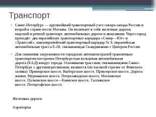 Транспорт Санкт-Петербург — крупнейший транспортный узел северо-западаРосс