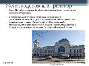 Железнодорожный транспорт Санкт-Петербург— крупнейший железнодорожный узел