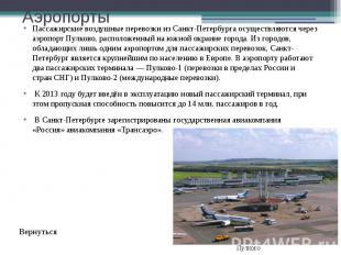 Аэропорты Пассажирские воздушные перевозки из Санкт-Петербурга осуществляются че