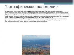 Географическое положение Москва находится в центре европейской частиРоссии